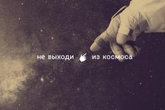 content_ne_vyhodi_iz_kosmosa_seti