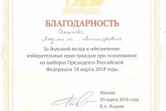 ж Сенькова Л.В. Выборы3