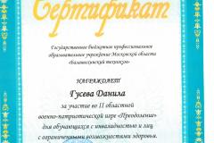 Preodolenie-Gusev-D.