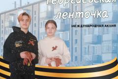 georgievskaya-lentochka