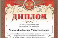 Региональный этап Всероссийской олимпиады профмастерства 2018