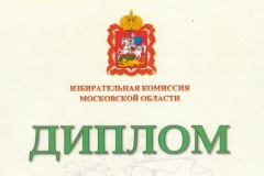 Областная Олимпиада по избирательному законодательству 2017-2018