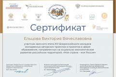 sertifikat-Elczova