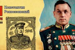 21-dekabrya-v-istorii.-konstantin-rokossovskiy