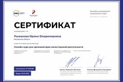 sert_volonter_stranicza_3