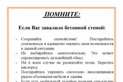 pamyatka-lichnoj-bezopasnosti-obuchayushhegosya_stranicza_1