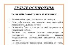 pamyatka-lichnoj-bezopasnosti-obuchayushhegosya_stranicza_2