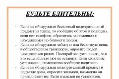 pamyatka-lichnoj-bezopasnosti-obuchayushhegosya_stranicza_3