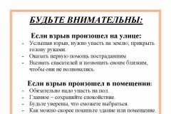 pamyatka-lichnoj-bezopasnosti-obuchayushhegosya_stranicza_4