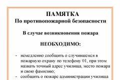 pamyatka-lichnoj-bezopasnosti-obuchayushhegosya_stranicza_5
