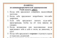 pamyatka-lichnoj-bezopasnosti-obuchayushhegosya_stranicza_6