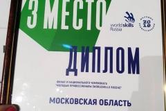 3 место Московская область