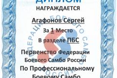 agafonov